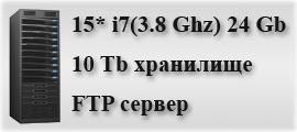 15* i7-2600k(3.8 Ghz) 24 Gb || 10 Tb хранилище || FTP сервер.